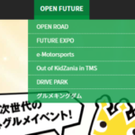 東京モーターショー2019の食事、ランチはグルメキングダム!