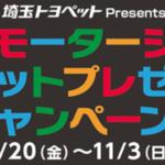 東京モーターショー2019のチケットプレゼントまとめ